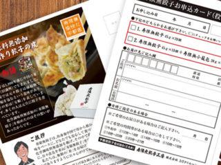 餃子ギフトカード