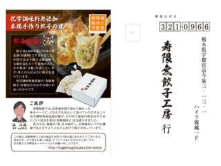 餃子ギフトカード表