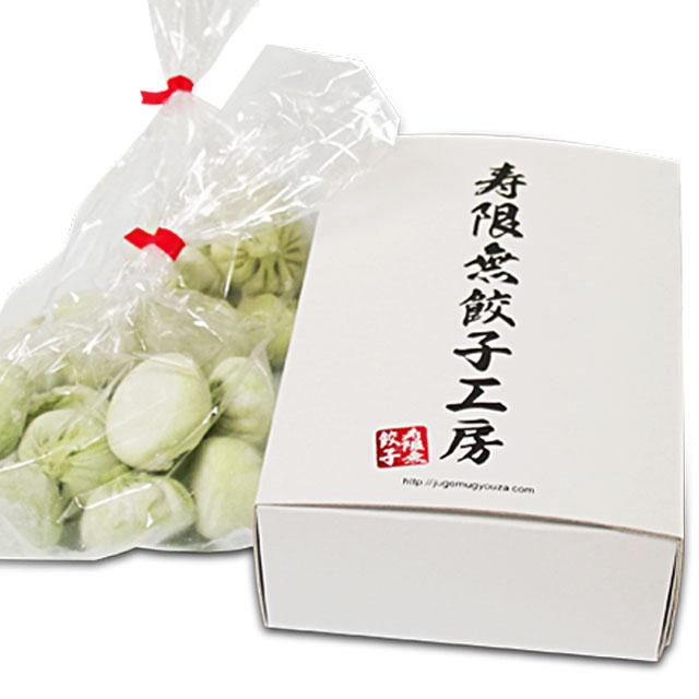 翡翠餃子冷凍